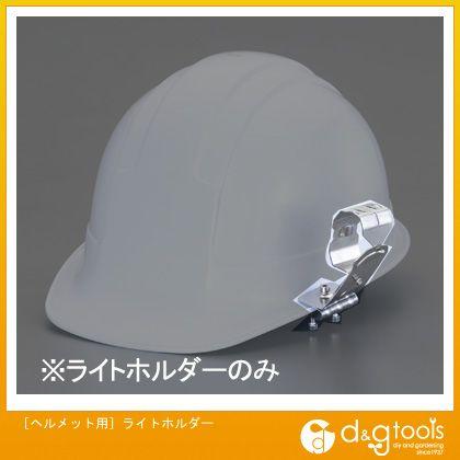 [ヘルメット用]ライトホルダー   EA758WZ-10