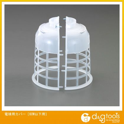 電球用カバー[60W以下用] (EA758XZ-22)