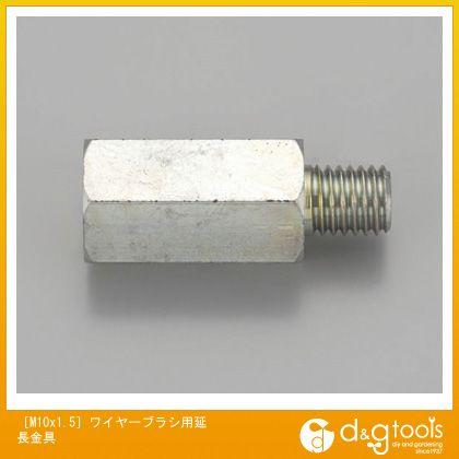 [M10×1.5]ワイヤーブラシ用延長金具   EA809YZ