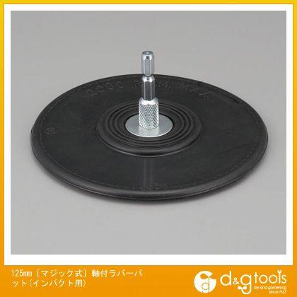 [マジック式]軸付ラバーパット(インパクト用)  125mm EA809ZB-7