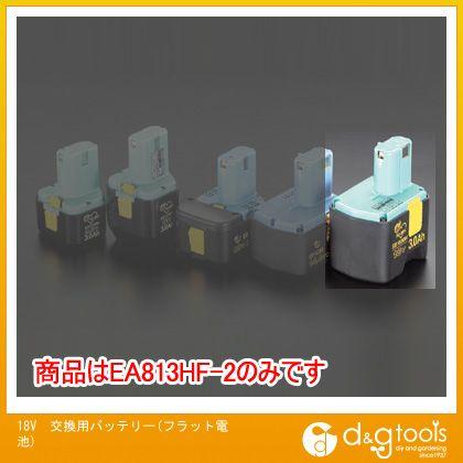18V交換用バッテリー(フラット電池)   EA813HF-2