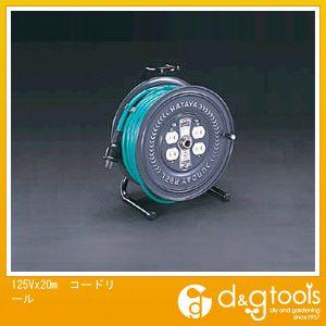コードリール  125V×20m EA815BE