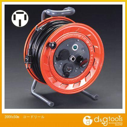 コードリール  200V×50m EA815DH-50