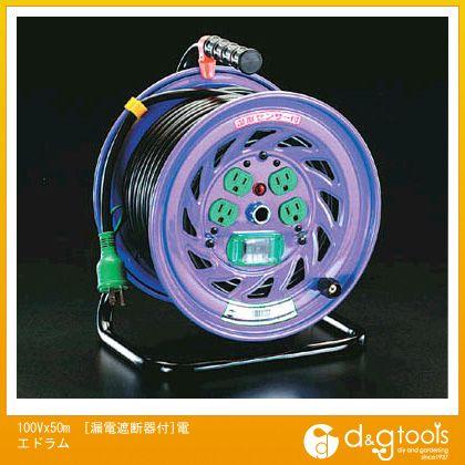 [漏電遮断器付]電工ドラム  100V×50m EA815DJ-50