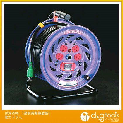 [過負荷漏電遮断]電工ドラム  100V×50m EA815DK-50