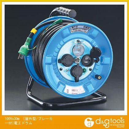 [屋外型/ブレーカー付]電工ドラム 100V×30m (EA815FA-2)