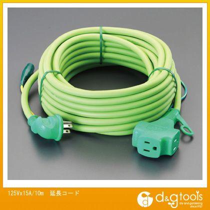 延長コード  125V×15A/10m EA815G-9