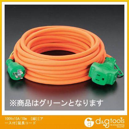 [アース付]延長コード 緑 100V×15A/10m (EA815GA-11)