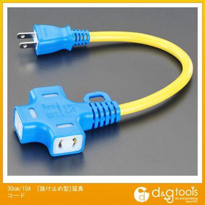 15A[抜け止め型]延長コード  30cm EA815GB-3