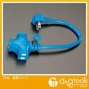 延長コード 35cm (EA815GC-1)