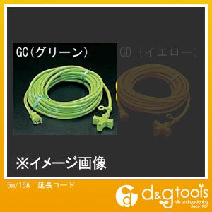 15A延長コード 5m (EA815GC-5)