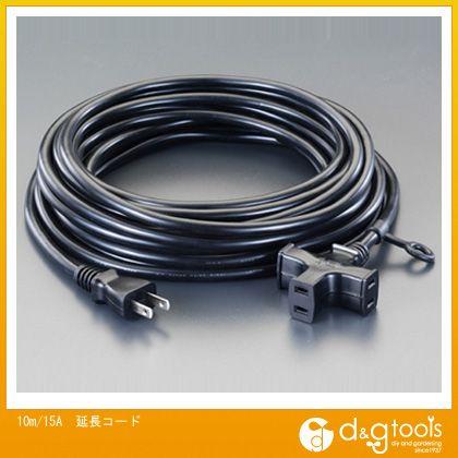 15A延長コード  10m EA815GJ-10