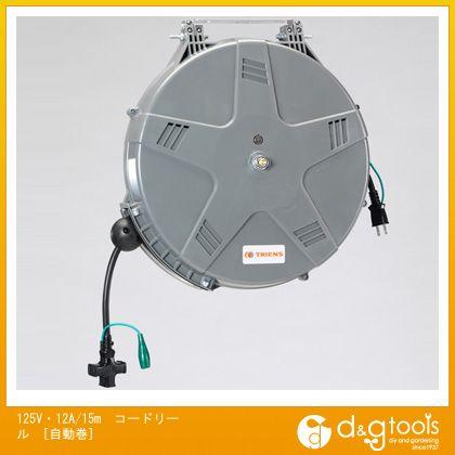 125V・12Aコードリール[自動巻] 15m (EA815SS-7)