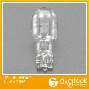 エスコ 12V/1.8W自動車用ミニチュア電球   EA758ZH-15