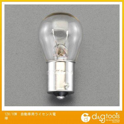 12V/10W自動車用ライセンス電球 (EA758ZK-6)