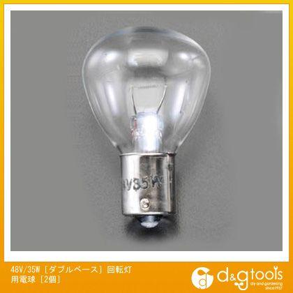 エスコ 48V/35W[ダブルベース]回転灯用電球   EA758ZK-53 2 個