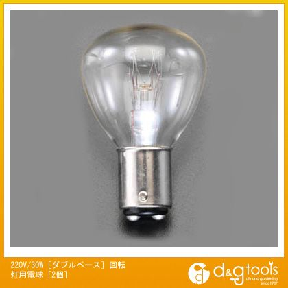 エスコ 220V/30W[ダブルベース]回転灯用電球   EA758ZK-55 2 個