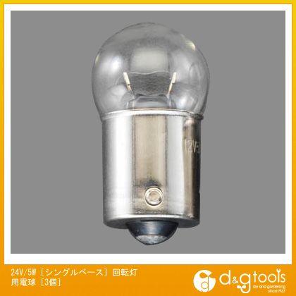 24V/5W[シングルベース]回転灯用電球 (EA758ZK-63) 3個
