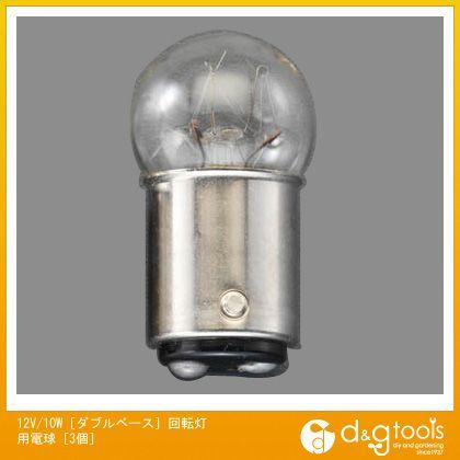 エスコ 12V/10W[ダブルベース]回転灯用電球   EA758ZK-65 3 個