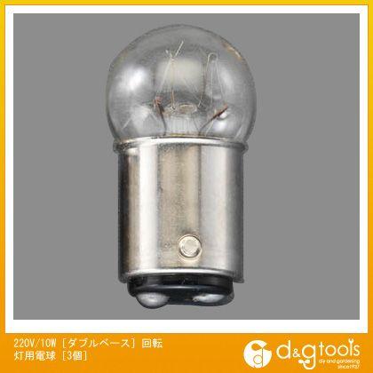 エスコ 220V/10W[ダブルベース]回転灯用電球   EA758ZK-68 3 個