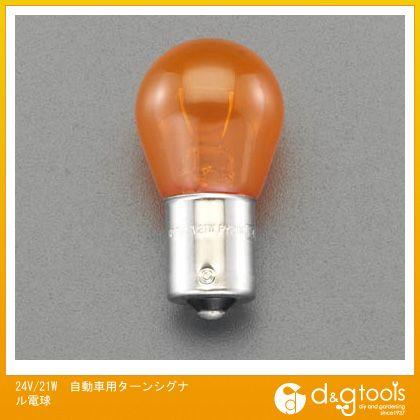 24V/21W自動車用ターンシグナル電球 (EA758ZK-91)