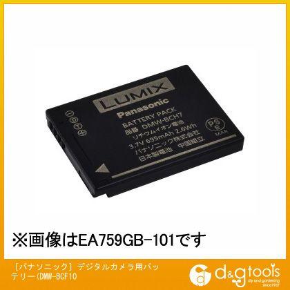エスコ [パナソニック]デジタルカメラ用バッテリー(DMW-BCF10)   EA759GB-102