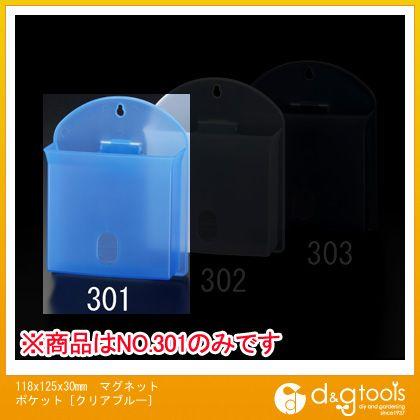 マグネットポケット クリアブルー 118×125×30mm EA762FG-301