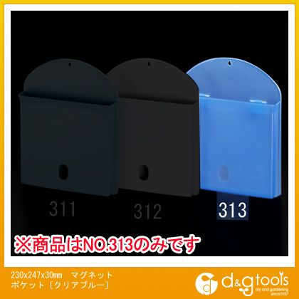 マグネットポケット クリアブルー 230×247×30mm EA762FG-313