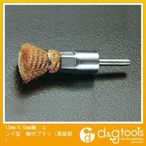 エンド型軸付ブラシ[真鍮製]  13mm/6.0mm軸 EA819BT-21