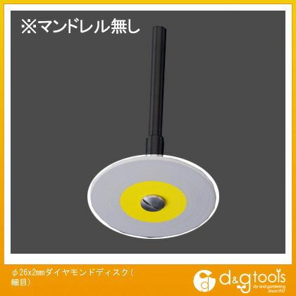 φ26x2mmダイヤモンドディスク(細目)   EA819DH-56