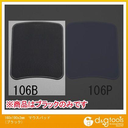 エスコ 160x190x2mmマウスパッド(ブラック)   EA764-106B
