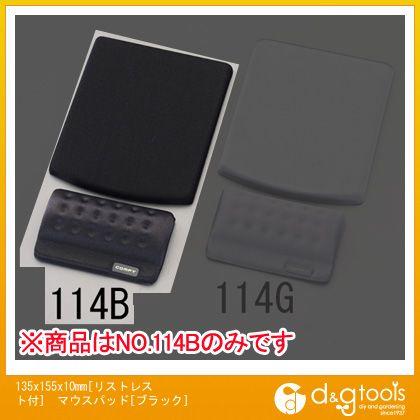エスコ 135x155x10mm[リストレスト付]マウスパッド[ブラック]   EA764-114B