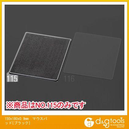 エスコ 150x180x0.9mmマウスパッド[ブラック]   EA764-115
