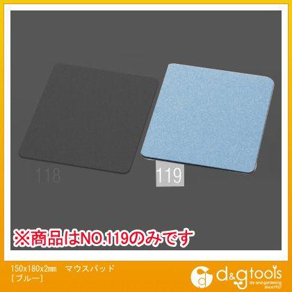 エスコ 150x180x2mmマウスパッド[ブルー]   EA764-119