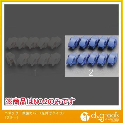 エスコ コネクター保護カバー(先付けタイプ)[ブルー]   EA764BK-2