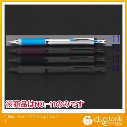 エスコ 0.5mm シャープペンシル[ブルー]   EA765ME-11