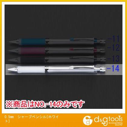 エスコ 0.5mm シャープペンシル[ホワイト]   EA765ME-14