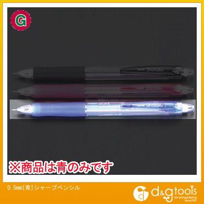 エスコ 0.5mm[青]シャープペンシル   EA765ME-62