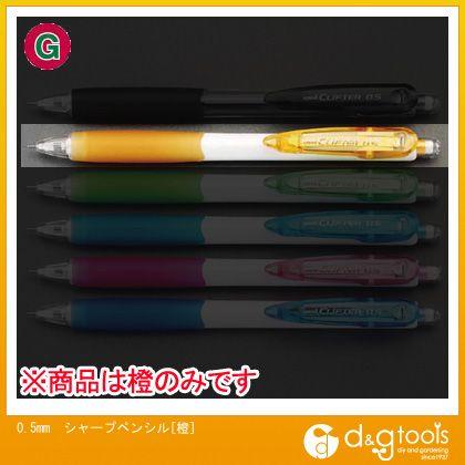 エスコ 0.5mmシャープペンシル[橙]   EA765ME-64