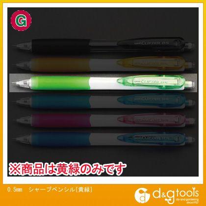 エスコ 0.5mmシャープペンシル[黄緑]   EA765ME-65
