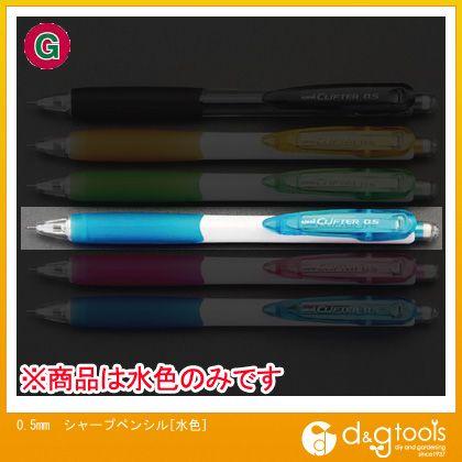 エスコ 0.5mmシャープペンシル[水色]   EA765ME-66