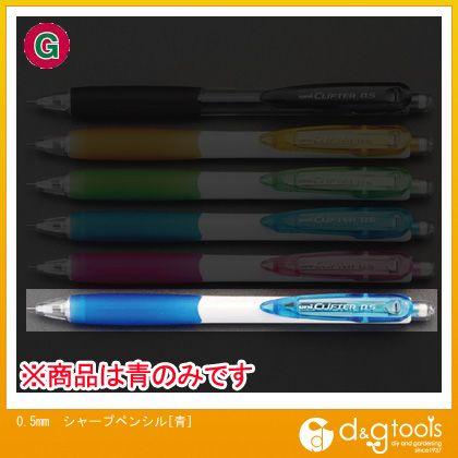 エスコ 0.5mmシャープペンシル[青]   EA765ME-68