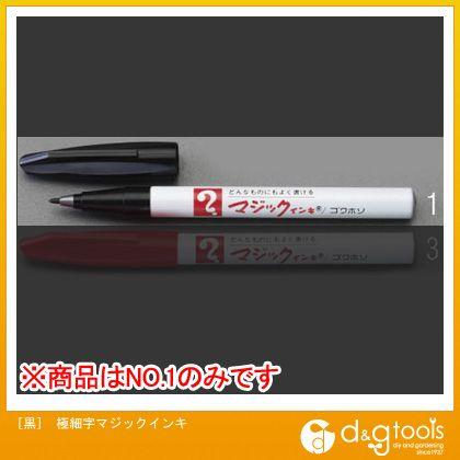 [黒]極細字マジックインキ   EA765MJ-1