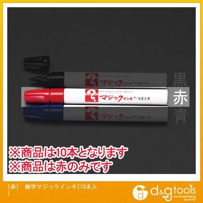 [赤]細字マジックインキ[10本入]   EA765MJ-76A