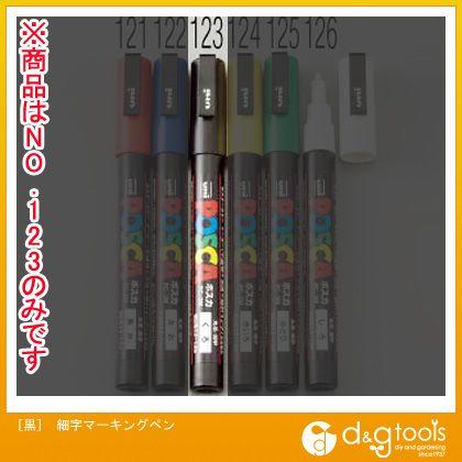 [黒]細字マーキングペン   EA765MK-123