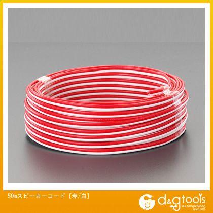 エスコ 50mスピーカーコード[赤/白]   EA940AC-4
