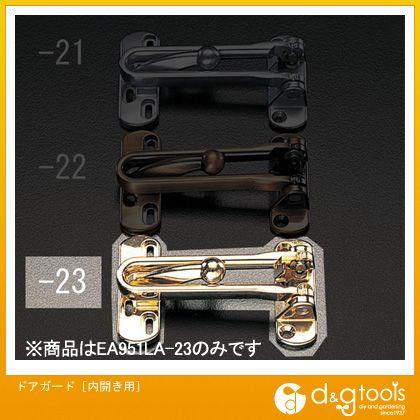 エスコ ドアガード[内開き用]   EA951LA-23