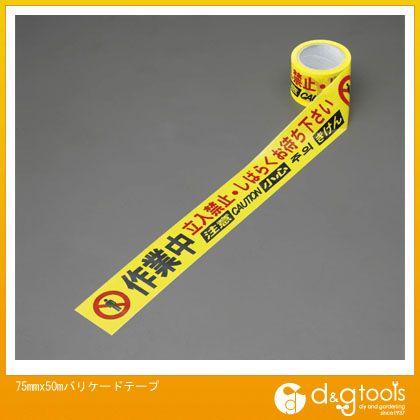 エスコ 75mmx50mバリケードテープ   EA983DB-3