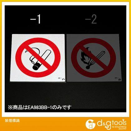 エスコ 禁煙標識   EA983BB-1