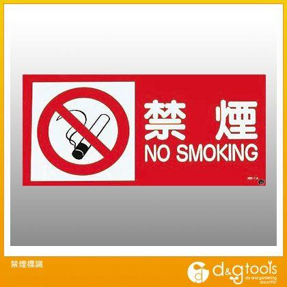 エスコ 禁煙標識   EA983BB-11